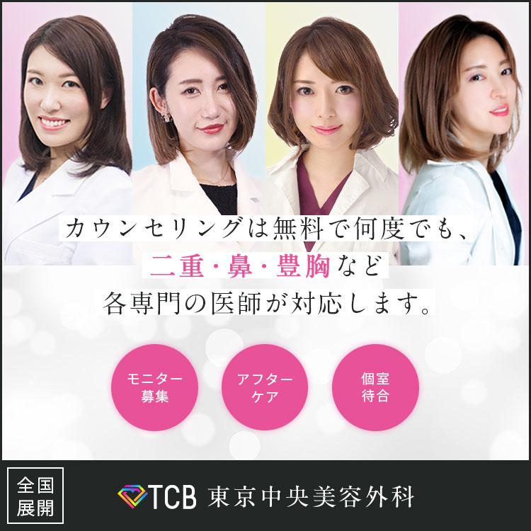 TCB東京中央美容外科(美容整形)