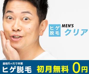 メンズクリア(新宿店)